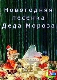 Новогодняя песенка Деда Мороза (1982) смотреть онлайн