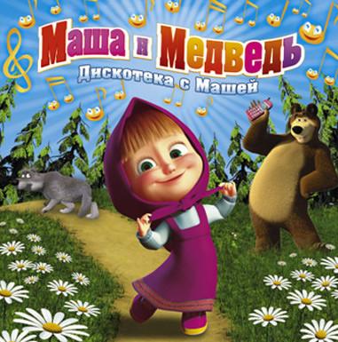 Маша и Медведь - Дискотека с Машей