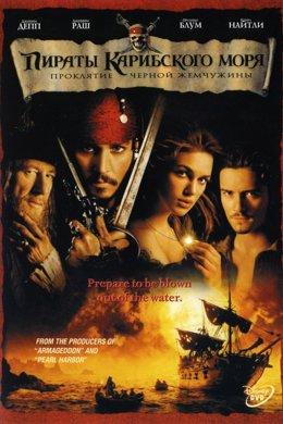 Пираты Карибского моря: Проклятие Черной жемчужины 720 HD (2003)