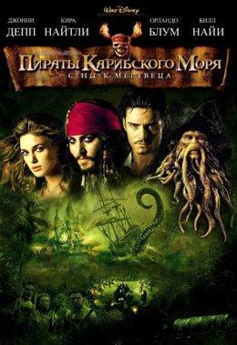 Пираты Карибского моря: Сундук мертвеца 720 HD (2006) смотреть онлайн