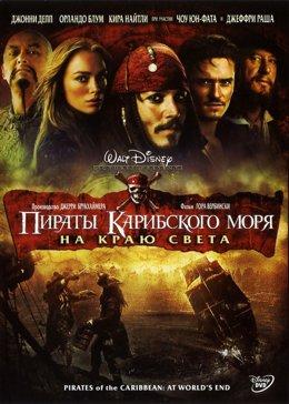 Пираты Карибского моря: На краю Света 720 HD (2007)