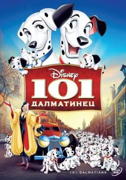 101 далматинец (1961) смотреть онлайн