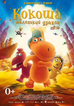 Кокоша – маленький дракон HD (2017) смотреть онлайн