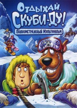 Отдыхай, Скуби-Ду (2007) смотреть онлайн