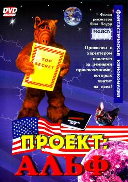 Проект: Альф (2009) смотреть онлайн