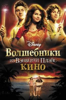 Волшебники из Вэйверли Плэйс в кино Disney