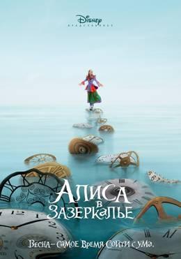 Алиса в Зазеркалье (2016) Disney смотреть онлайн