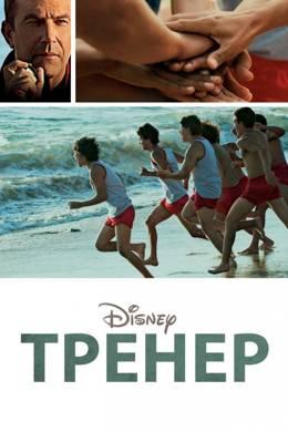 Тренер (2015) Disney смотреть онлайн