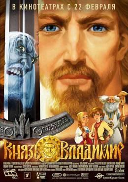 Князь Владимир (2006) смотреть онлайн