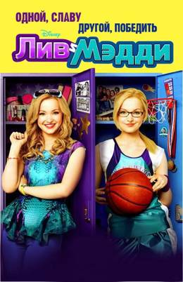 Лив и Мэдди 1,2,3,4 сезон Disney