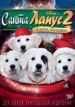Санта Лапус 2: Санта лапушки (2012) Disney смотреть онлайн