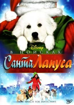 В поисках Санта Лапуса  (2010) Disney