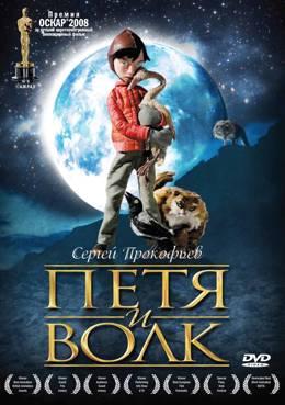 Петя и волк (2006) смотреть онлайн