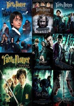 Гарри Поттер все части и все серии HD