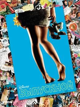 Выпускной (2011) Disney смотреть онлайн