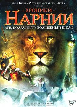 Хроники Нарнии: Лев, ведьма и платяной шкаф (2005) Disney смотреть онлайн