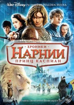 Хроники Нарнии: Принц Каспиан (2008) Disney смотреть онлайн