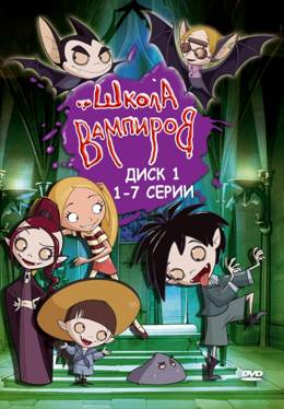 Школа вампиров 1,2,3,4 сезон