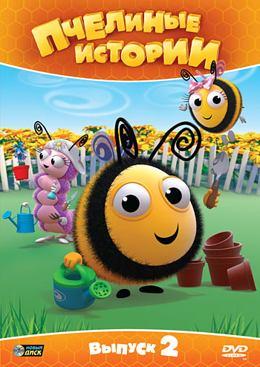 Пчелиные истории смотреть онлайн