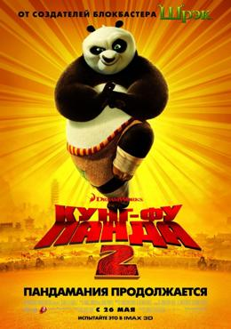 Кунг-фу Панда 2 (2011) смотреть онлайн