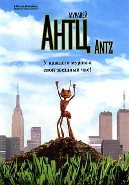 Муравей Антц (1998) смотреть онлайн