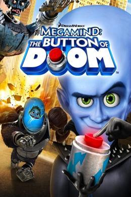 Мегамозг: Кнопка гибели (2011) смотреть онлайн