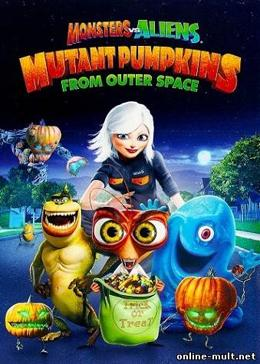 Монстры против овощей (2009) смотреть онлайн