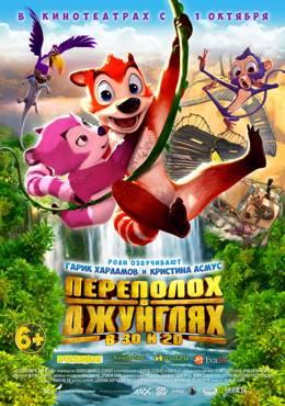 Переполох в джунглях (2015) смотреть онлайн