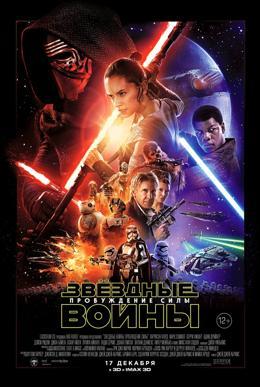 Звёздные войны: Пробуждение силы (2016) смотреть онлайн
