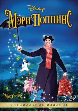 Мэри Поппинс (1964) смотреть онлайн