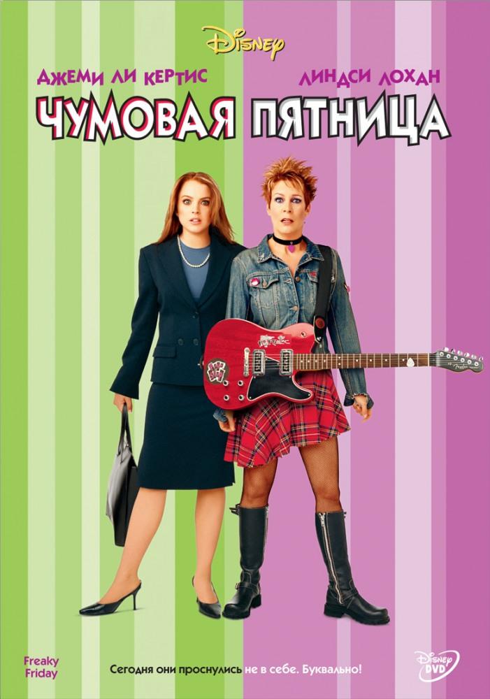 Чумовая пятница (2003) смотреть онлайн