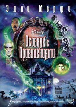 Особняк с привидениями (2003) смотреть онлайн