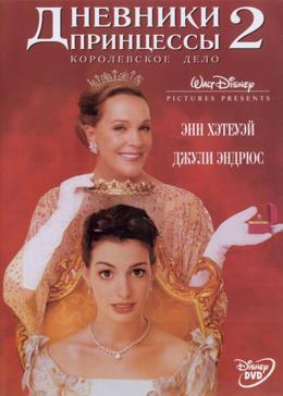 Дневники принцессы 2: Как стать королевой (2004) смотреть онлайн