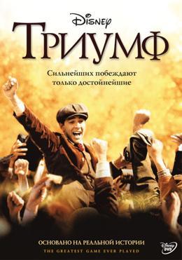Триумф (2005) смотреть онлайн