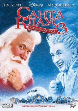 Санта Клаус 3: Хозяин полюса (2006) смотреть онлайн