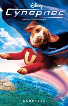 Суперпёс (2007 год) смотреть онлайн