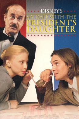 Свидание с дочерью президента (1992) смотреть онлайн