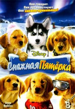 Снежная пятёрка (2008) смотреть онлайн