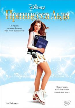 Принцесса льда (2005) смотреть онлайн