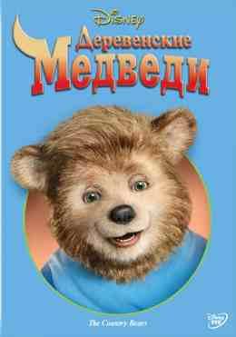 Деревенские медведи (2002) смотреть онлайн