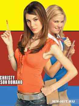 Школьные секреты (2005) смотреть онлайн