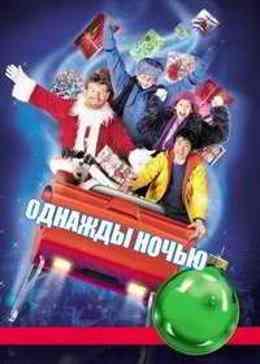 Однажды ночью (2001) смотреть онлайн