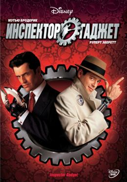 Инспектор Гаджет (1999) смотреть онлайн