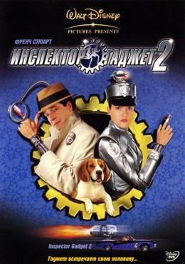 Инспектор Гаджет 2 (2003 год) смотреть онлайн