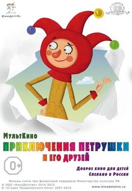 Приключения Петрушки и его друзей (2015)