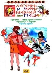 Персей (1973) смотреть онлайн