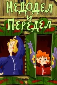 Недодел и передел (1979)