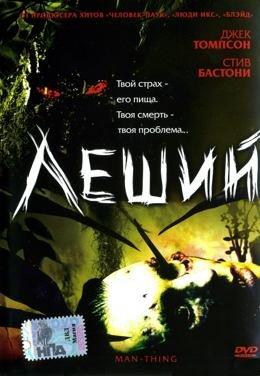 Леший (2005) смотреть онлайн