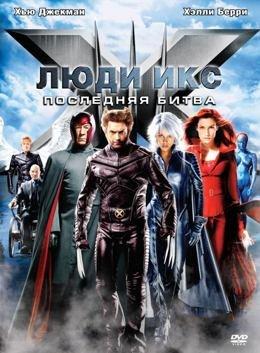 Люди Икс: Последняя битва (2006) смотреть онлайн