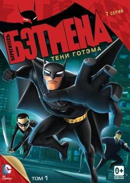 Берегитесь Бэтмена смотреть онлайн